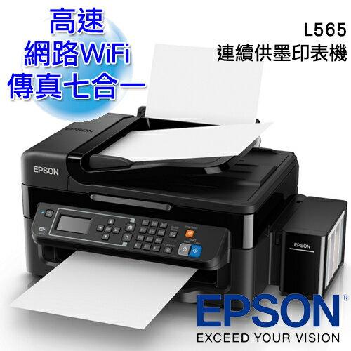 【最高現折$350】EPSON L565 高速網路WiFi 傳真七合一 (列印/影印/掃描/有線網路/無線網路/ADF/傳真)連續供墨噴墨印表機(原廠保固‧內附隨機原廠墨水1組)