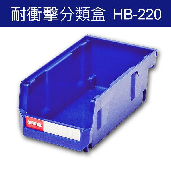 量大可議價 樹德 分類整理盒 HB-220 DIY組裝、耐衝擊、大容量 工具箱 工具盒 五金收納櫃 零件盒 分類盒