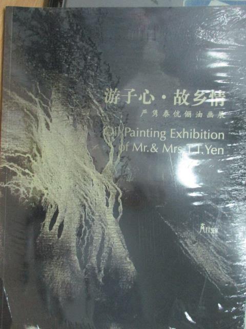 【書寶二手書T9/藝術_ZIJ】遊子心故鄉情_嚴雋泰伉儷油畫展