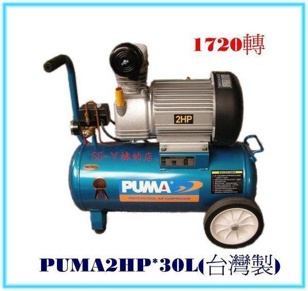 巨霸PUMA 2HP*30L直接式空壓機-ISO9001-台灣製造