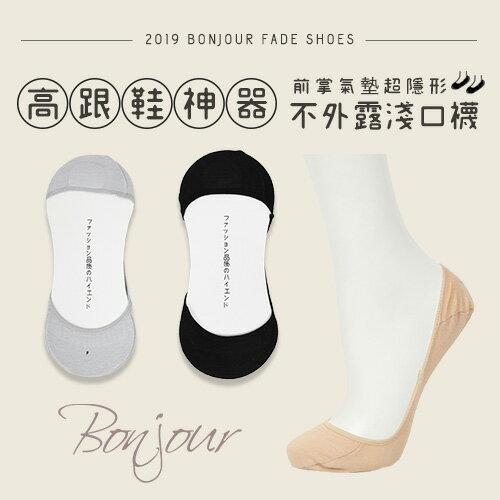 BONJOUR☆ 高跟鞋神器!前掌氣墊超隱形不外露淺口襪F.【ZTW256】3色I. 0