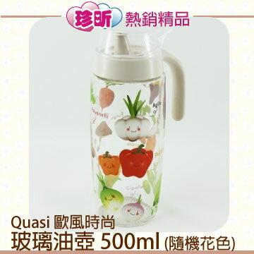 【珍昕】Quasi 歐風時尚玻璃油壺 2尺寸(250ml / 500ml) 隨機花色 / 調味瓶