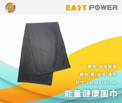 2019新款【東力】MIT 紅外線 血液循環 保暖升溫 時尚穿搭 健康機能 能量健康圍巾 尺寸:23x160cm