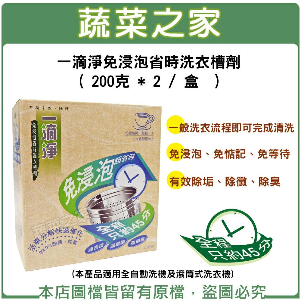 【蔬菜之家016-A10】一滴淨免浸泡省時洗衣槽劑 ( 200克 * 2 / 盒 )