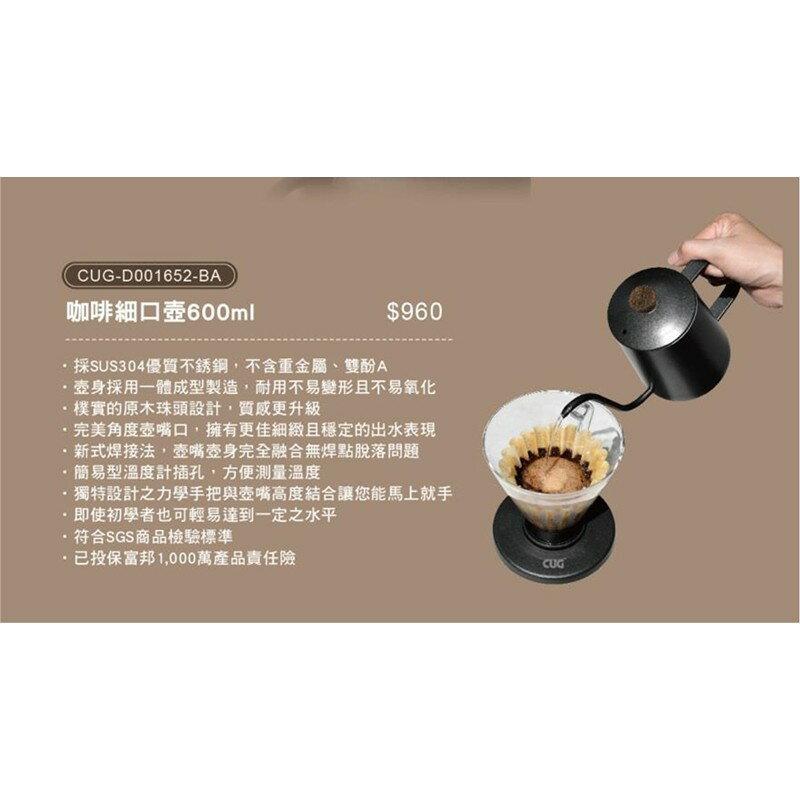 CUG咖啡細口壺 18-8不銹鋼 CUG-D001652-BA 600ml 手沖壺 泡咖啡 泡茶