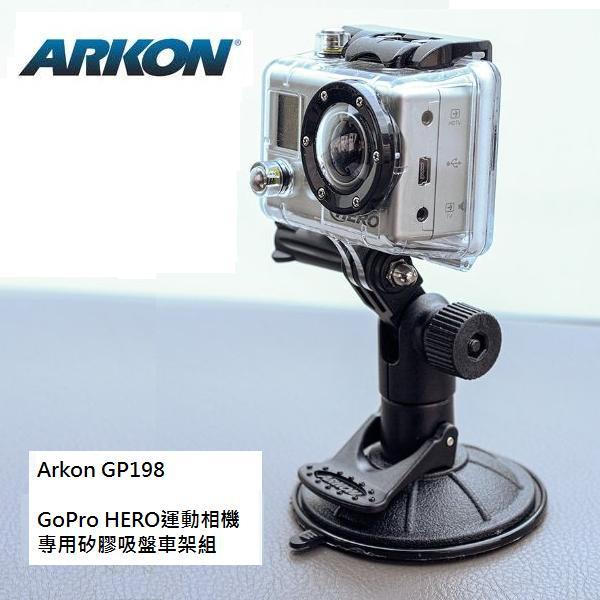 GoPro HERO/ 運動相機專用長臂矽膠吸盤車架組 (Arkon GP198)