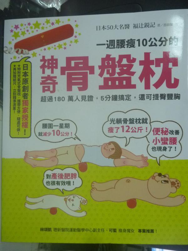 【書寶二手書T3/美容_QJQ】一週腰瘦10公分的神奇骨盤枕_福?銳記_無骨盤枕