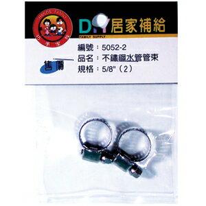 ST水管束 5/8(2入) 5052-2