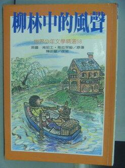 【書寶二手書T1/兒童文學_NAG】柳林中的風聲_世界少年文學精選58
