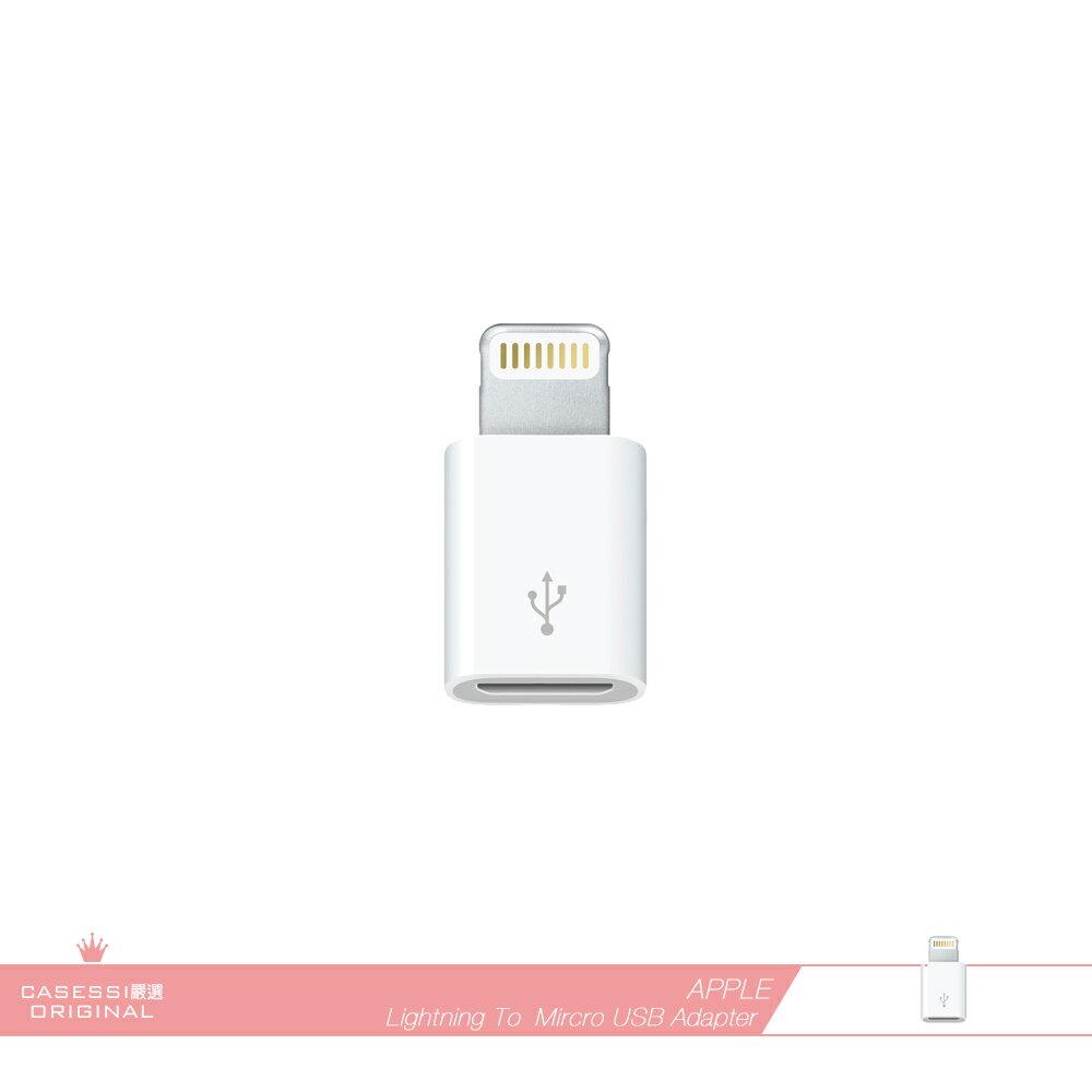 APPLE蘋果 原廠 Lightning對Mircro USB轉接器 轉接頭 MD820 iPhone/ iPad / iPod適用