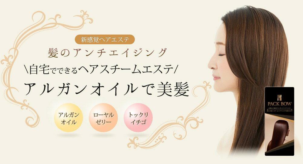 日本護髮蝴蝶美容膜帽    PACK BOW 日本原裝進口 一包