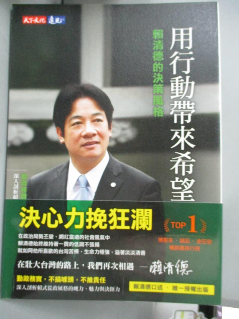 【書寶 書T1/社會_KQT】用行動帶來希望:賴清德的決策風格_郭瓊俐