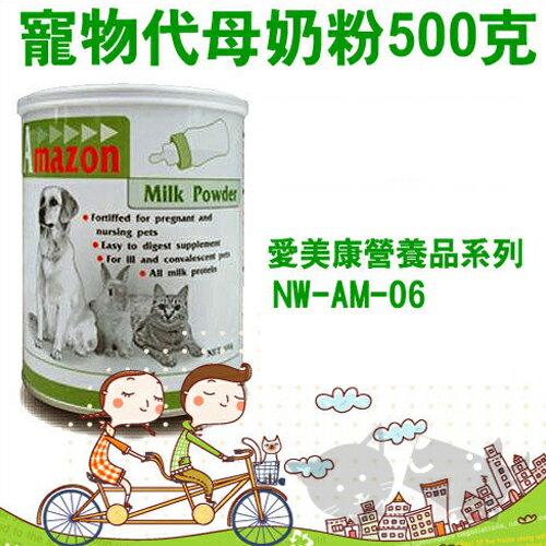 ayumi愛犬生活-寵物精品館:【愛美康】寵物營養品-寵物代母奶粉500克-犬貓兔三用奶粉