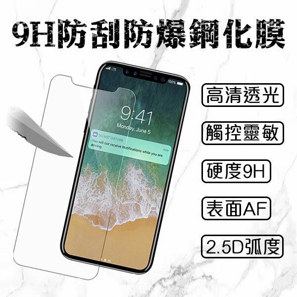 9H防爆防刮鋼化膜 iPhone 5 6 7 8 Xs XR Max 非滿版 蘋果 保護貼 玻璃貼【coni shop】