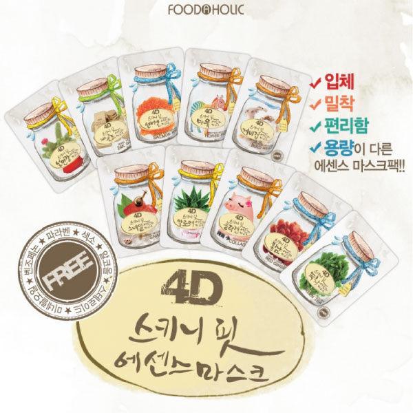 韓國FOODAHOLIC4D全頸耳掛式面膜(共10款)(33ML)【庫奇小舖】
