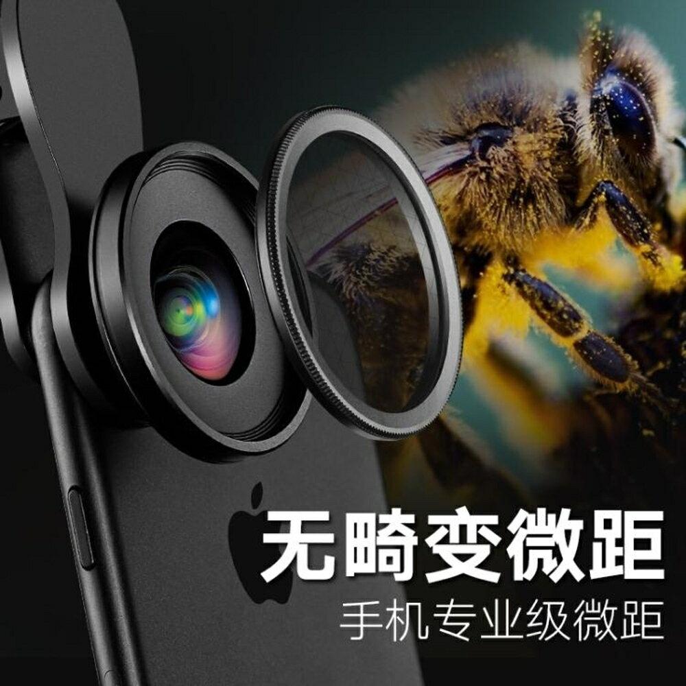 手機鏡頭通用微距珠寶?石昆蟲植物細節拍攝拍照鏡頭蘋果iPhone7ATF 名購居家 新春鉅惠