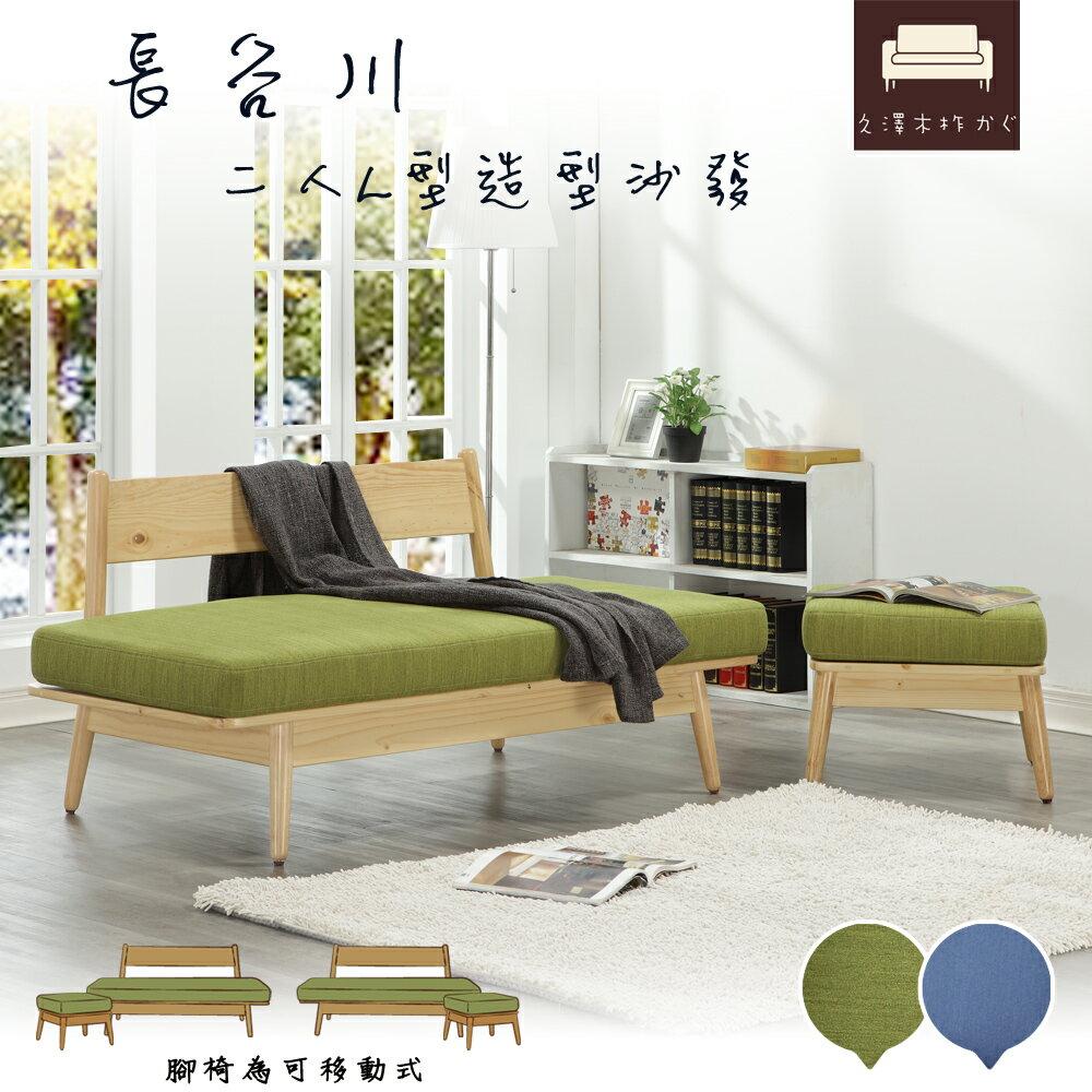 【UHO】久澤木柞-長谷川造型沙發(2人/L型)