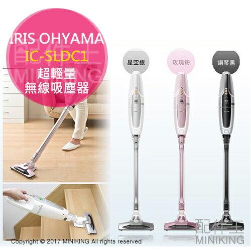 【配件王】三色 公司貨 IRIS OHYAMA IC-SLDC1 超輕量無線吸塵器 另 DYSON V8 SV10 9