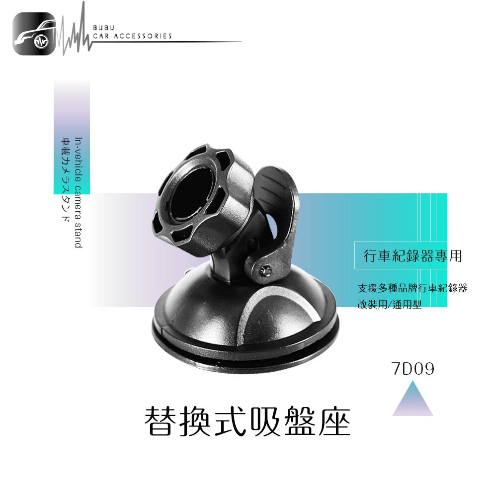 BuBu車用品 7D09【替換式吸盤座】行車紀錄器 大通 PX A70 X5 A60 A50 Trywin TS1