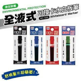成功 全液式可換卡水白板筆 補充墨水 /支 1290A