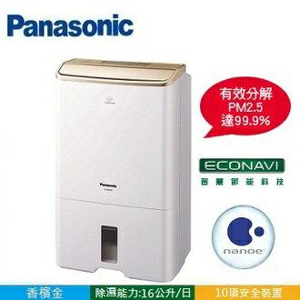 【現貨搶購中*鍾愛一生】Panasonic國際牌16L nanoe奈米水離子除濕機/香檳金F-Y32CXW另售F-Y24CXW*F-Y28CXW*F-Y36CXW*F-Y45CXW*RD-280DS*..