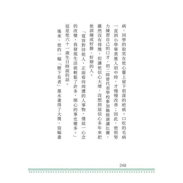 不老族札記 8