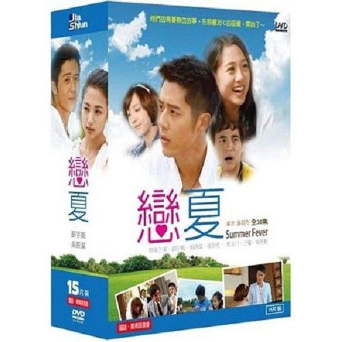 戀夏DVD (全30集/15片裝) 胡宇威\吳映潔\苑新雨