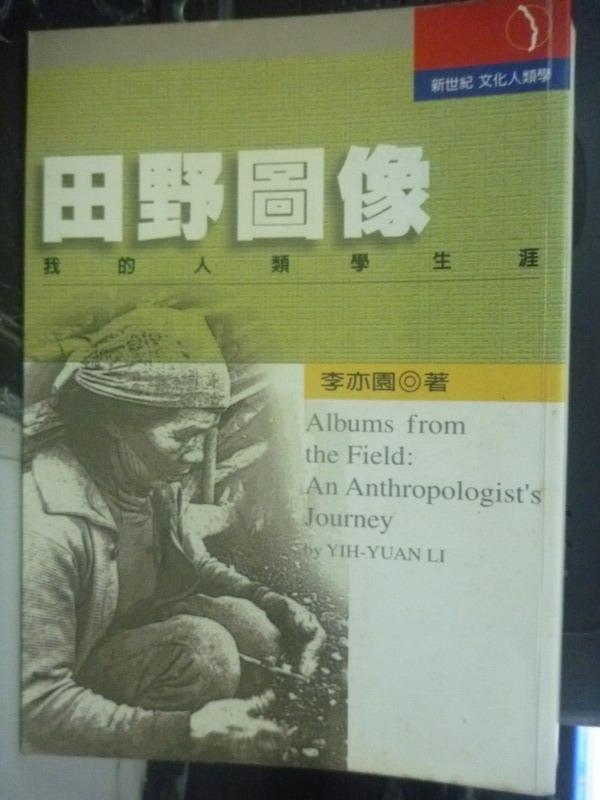 ~書寶 書T4/傳記_JCF~田野圖像:我的人類學生涯_ 350_李亦園
