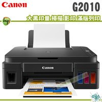 Canon印表機推薦到【浩昇科技】Canon PIXMA G2010 原廠大供墨複合機就在浩昇印表機推薦Canon印表機
