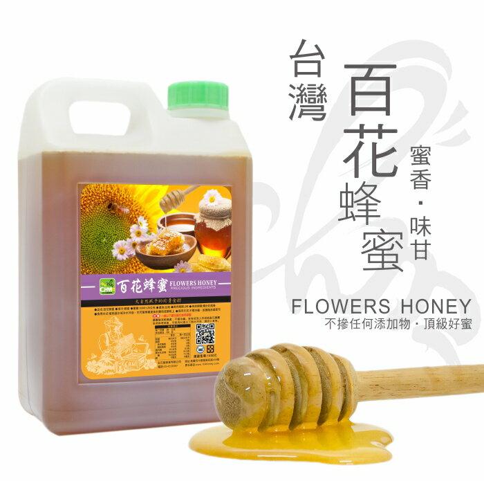 彩花蜜 台灣嚴選 百花蜂蜜 3000g