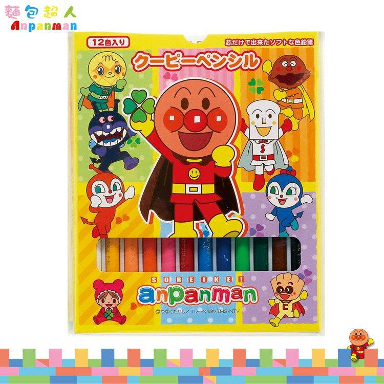 日本製 麵包超人 Anpanman 蠟筆 色鉛筆 油性蠟筆 12色 附削鉛筆 橡皮擦 日本進口正版 036655