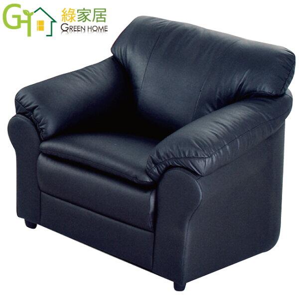 【綠家居】多雅克時尚半牛皮革獨立筒單人座沙發(單人座)