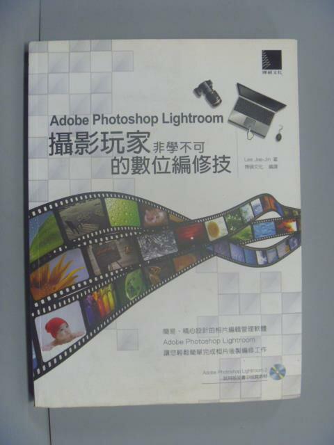 ~書寶 書T9/電腦_WGP~Adobe Photoshop Lightroom 攝影 非