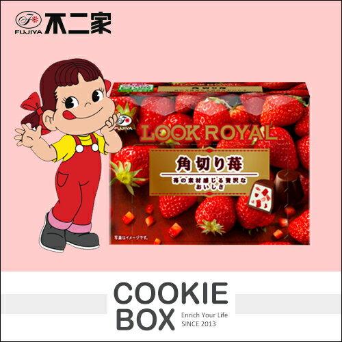 日本 不二家 LOOK ROYAL 草莓 巧克力 (8入) 角切 夾心 果肉 日本製 辦公室 零食 *餅乾盒子*