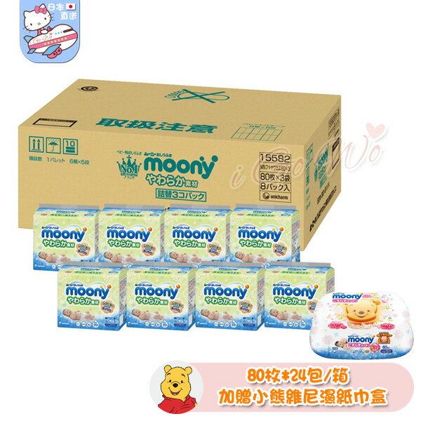 日本 境內 滿意寶寶 濕紙巾 80枚*24包/箱♥ 日本製 ♥ 現貨