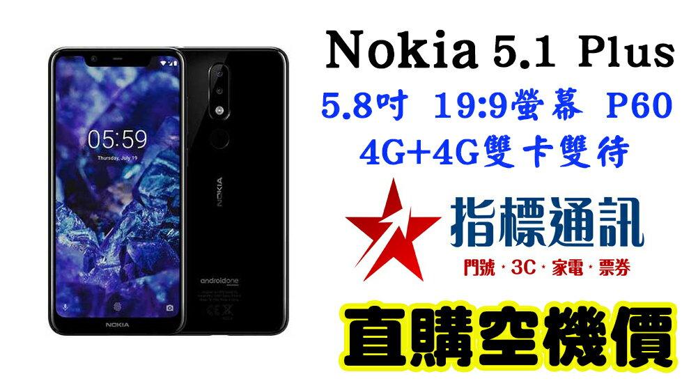 【指標通訊】刷卡價 免運 Nokia 5.1 Plus 5.8吋 3G 32G 19:9全螢幕手機 贈原廠軟殼