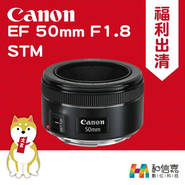 和信嘉數位科技:-福利出清-【和信嘉】CanonEF50mmF1.8STM【原廠公司貨】定焦鏡人像鏡大光圈
