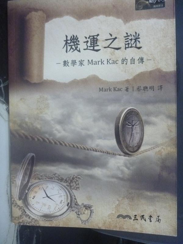 ~書寶 書T9/傳記_IIH~機運之謎:數學家Mark Kac的自傳_Mark Kac