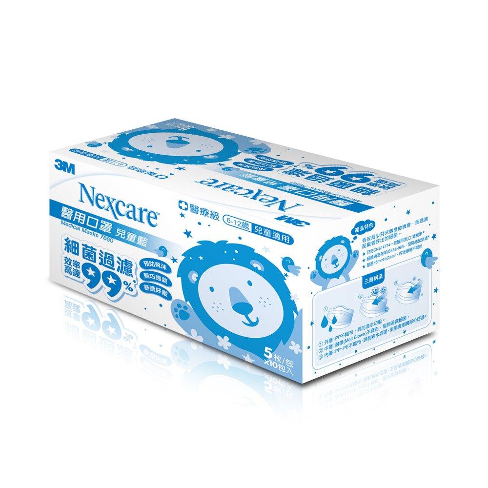 ★現貨供應★ [雙鋼印-品質有保障 ] 3M 7660 兒童用-醫用口罩 藍色 (5枚x10包/盒) 共50枚 (超取最多6盒)