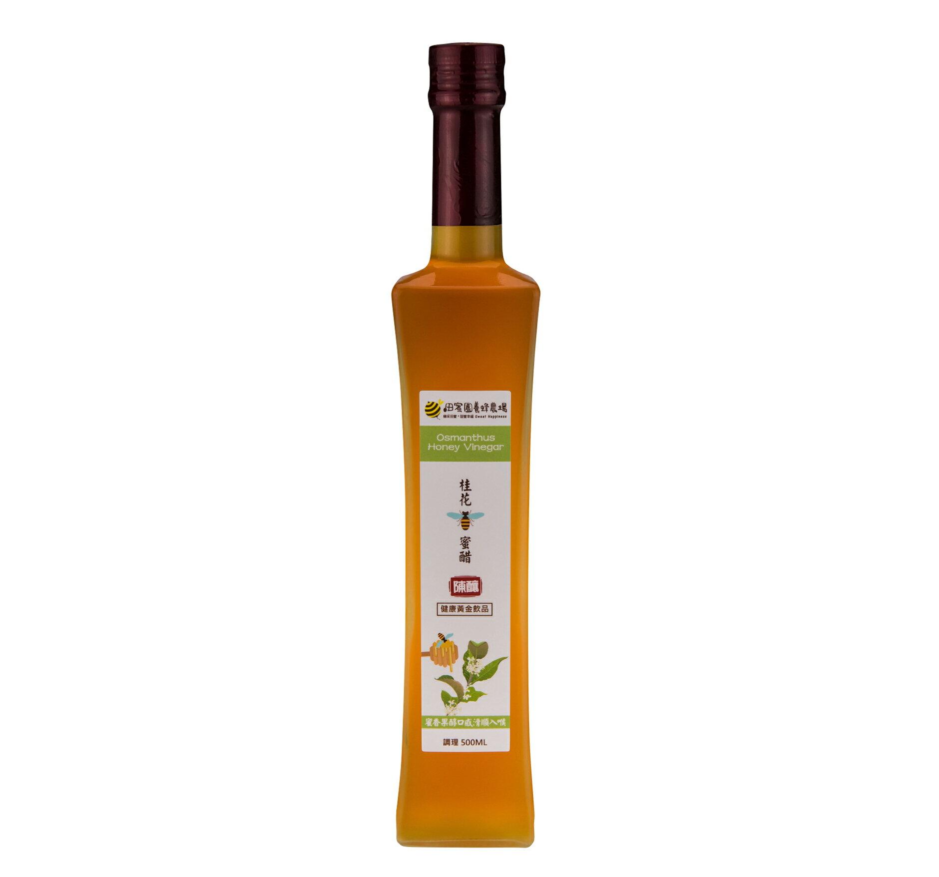 【田蜜園養蜂農場】真味有限公司|桂花蜂蜜醋|蜂蜜、蜂花粉、蜂王乳、蜂蜜醋系列