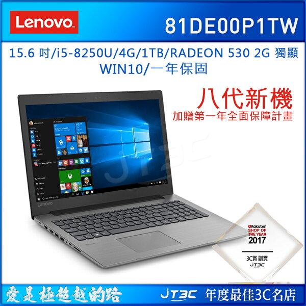 【點數最高16%】Lenovo聯想IdeaPad33015IKB81DE00P1TW(i5-8250U4G1TBAMDRADEON5302G獨顯W10灰)筆記型電腦《附原廠電腦包》《全新原廠保固》《下單前敬請先詢問庫存》※上限1500點