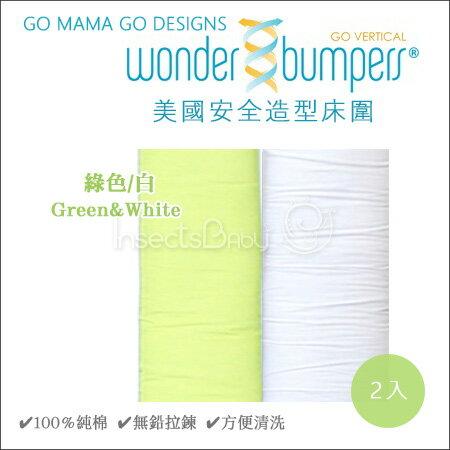 ?蟲寶寶?美國 GO MAMA GO DESIGNS /安全造型床圍/100%純棉-綠&白 2入組