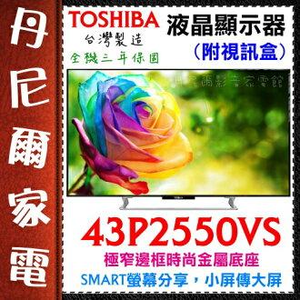 【TOSHIBA 東芝】43吋FHD高畫質LED數位液晶電視《43P2550VS》全機3年保固