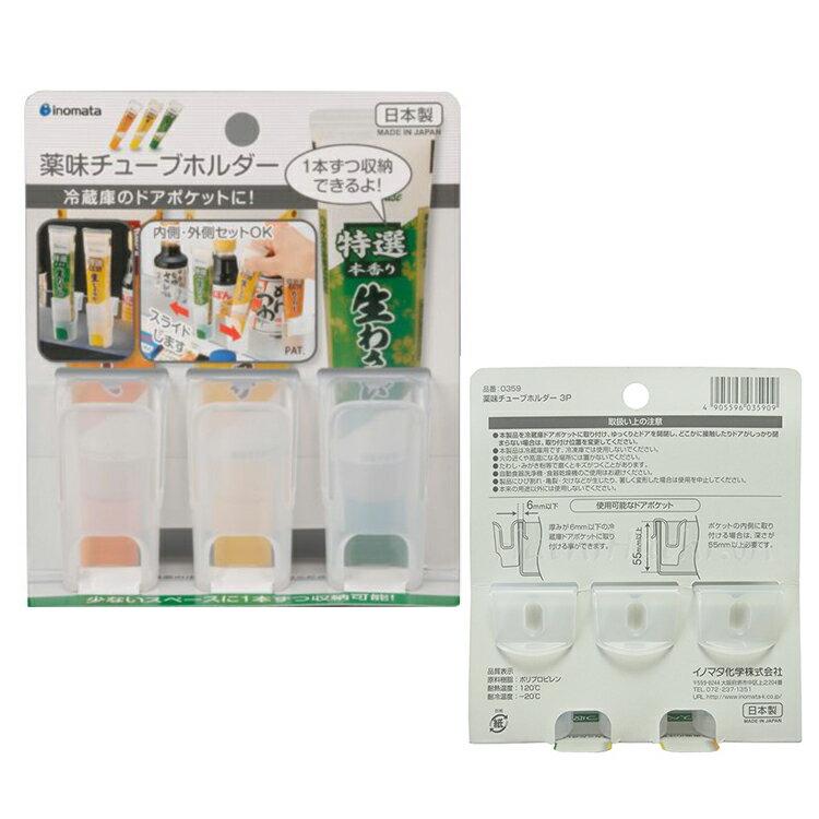 日本製 三格小物收納架 軟管醬料架 冰箱門內 掛勾式 置物盒 醬料方便保存 三入 日本進口正版 035909