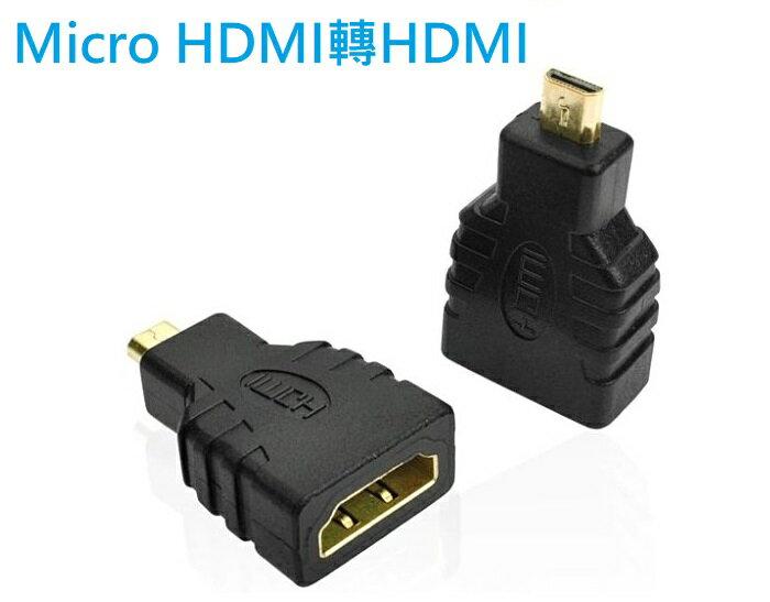 【生活家購物網】 Micro HDMI轉HDMI 轉接頭 轉換頭 MicroHDMI 公 轉 HDMI母 接口 平板 筆電 數位相機