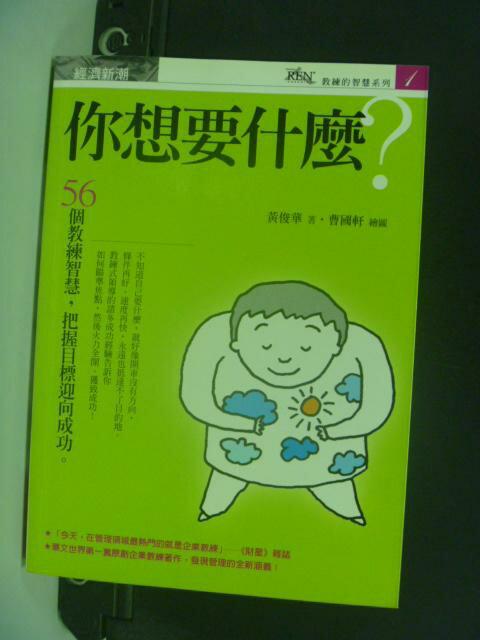【書寶二手書T7/財經企管_LOZ】你想要什麼_黃俊華