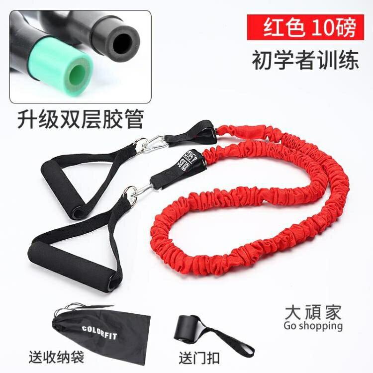 彈力繩 健身女拉力繩彈力帶家用多功能健身器材阻力帶拉力器 運動器材
