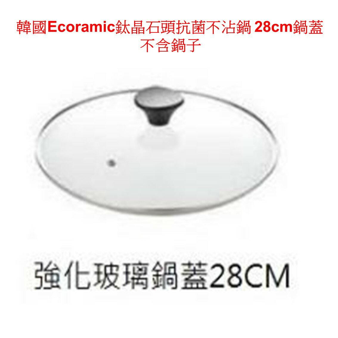 【現貨】韓國Ecoramic鈦晶石頭抗菌不沾鍋 平底鍋28cm鍋蓋 (不含鍋子)【樂活生活館】