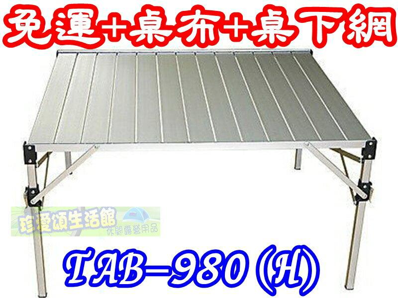 【珍愛頌】A198 免運 大型 鋁合金蛋捲桌 980H 附收納袋 送桌布+置物網(刷卡不送桌布 置物網) 摺疊桌 休閒桌