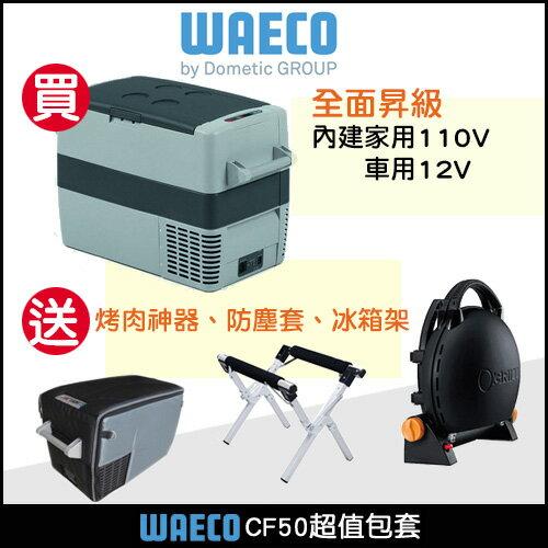 【RV運動家族】【超值包套組】WAECO CF-50DC/AC兩用行動壓縮機冰箱+專用保護套+高耐重冰箱架+O-GRILL 1000烤爐